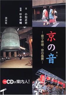 書籍2:京の音