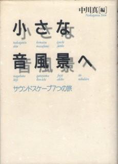 書籍(共著)2:小さな音風景へ