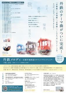 tantetsu-A4-0530