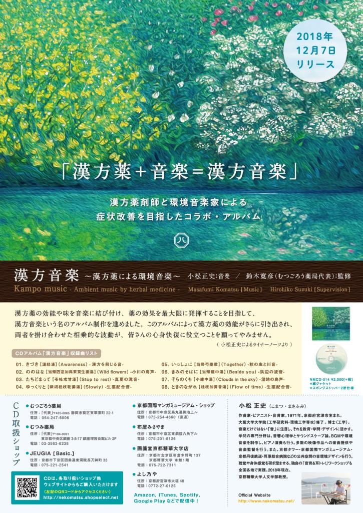 漢方音楽チラシ・最終のコピー