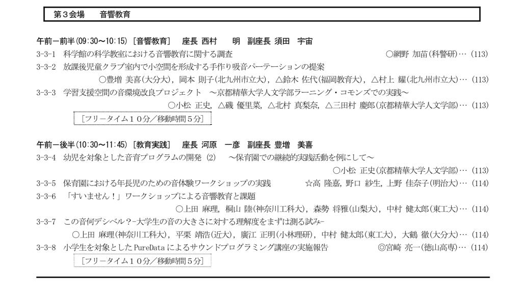 2019.3.7日本音響学会プログラム2